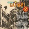 caymmi-songbook-2-f
